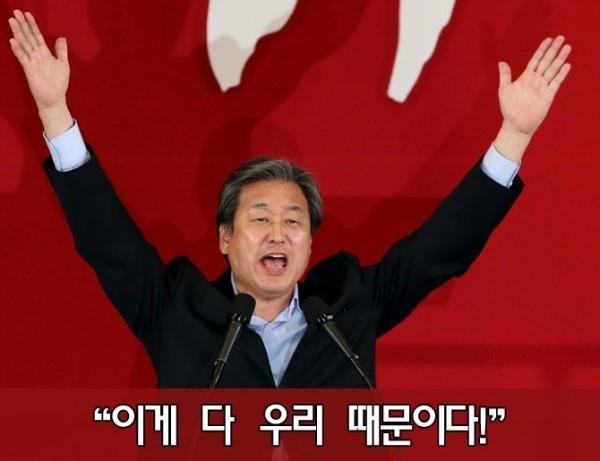 바른정당 연설 김무성 야당때문이다 이게 다 야당 때문이다 정치 새누리 자유당 바른정당 쓰레기 패러디