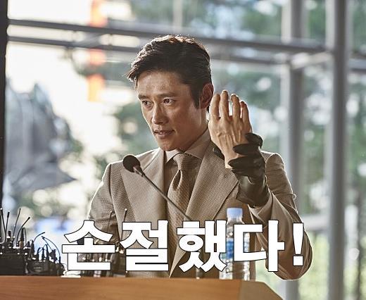 이병헌 내부자들 영화 장면 손절 손절했다 주식 주갤러 비트코인