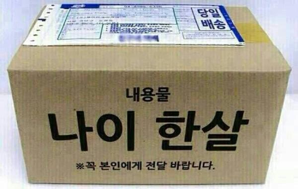 새해 인사 덕담 나이 한살 택배 내용물 배송 배달