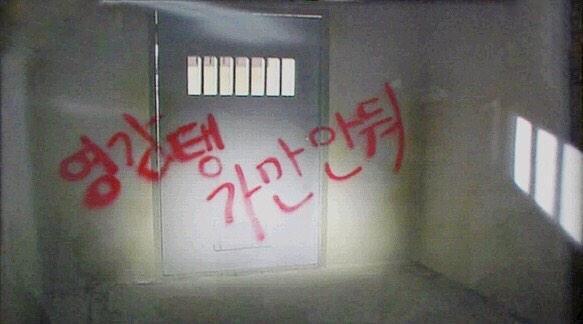 영감탱 가만안둬 거침없이 하이킥 개성댁 낙서 협박 탈옥