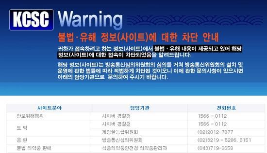 ㅠㅠ 워닝 경고 성인 한국 차단 안내 문구 Warning 인터넷 사이트