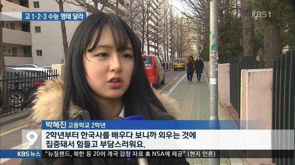 전설의 인터뷰녀 박혜진 여고생 한국사 뉴스 수능 예쁜