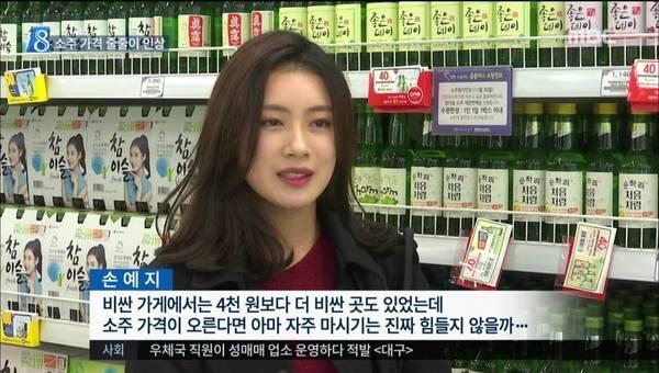 손예지 인터뷰녀 소주 가격 인상 뉴스 예쁜