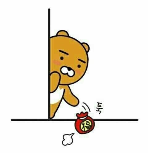 새해 인사 복 복받아 퍼담 카카오 프렌즈 이모티콘 복주머니 라이언
