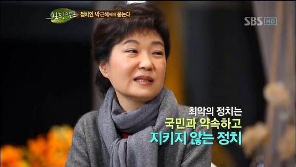 최악의 정치는 국민과 약속하고 지키지 않는 정치 박근혜 힐링캠프 대통령 그래서 약속은 지키셨어요?