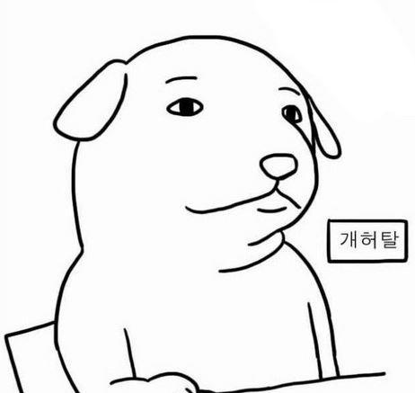허탈 개허탈 강아지 그림 허무 허무함 허탈함