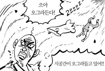 이말년 시리즈 오글오글 오그라듬 웹툰 만화