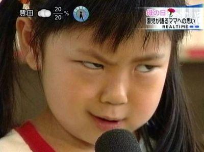 표정 아이 일본 눈빛 째려보는 째리는