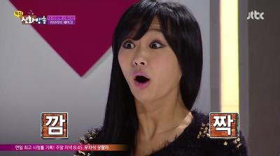 씨스타 효린 깜짝 놀라는 표정 얼굴 모습