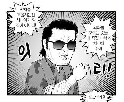 의리 김보성 약자를 괴롭히는건 사나이가 할 짓이 아니다 의리를 모르는 것들